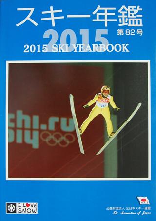 book_2015ski-almanac
