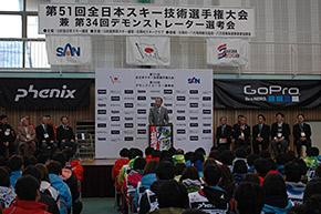 (公財)全日本スキー連盟 鈴木洋一会長