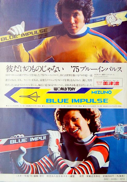当時のスキーメーカーの広告。72年札幌オリンピックでスキーが爆発的な人気スポーツとなり、スキーメーカーはイケイケムード。写真は美津濃(現在のミズノ)の広告で、モデルは当時プロスキーヤーとして大人気だった鈴木謙二
