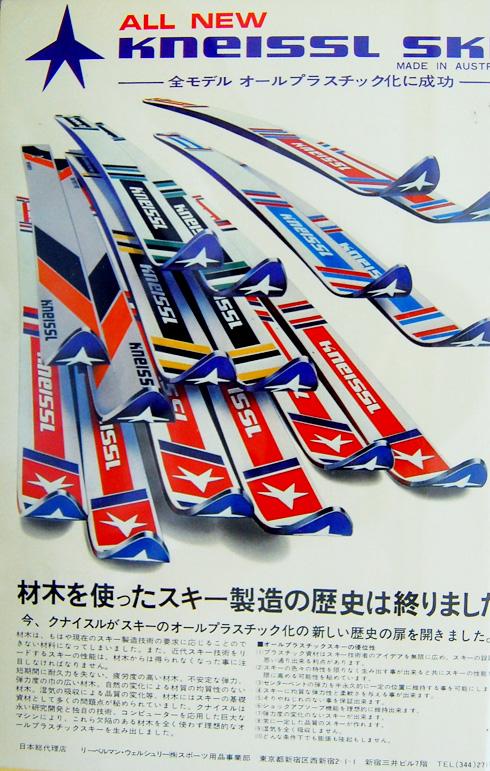 選手があこがれたスキーといえばスターマークのクナイスル。オーストリアの名機といわれ、値段も高く、一般のスキーヤーではなかなか手が届かないスキーだった
